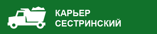 КАРЬЕР «СЕСТРИНСКИЙ» -
